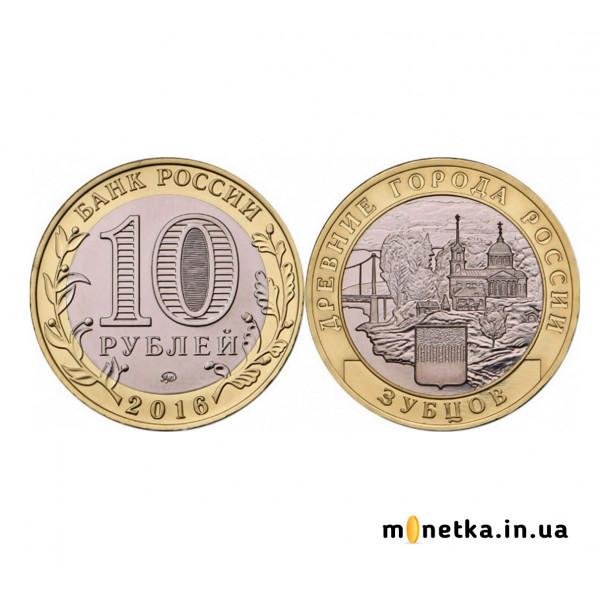 10 рублей 2016, Древние города России - Зубцов