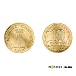 10 рублей 2016, Город воинской славы - Феодосия