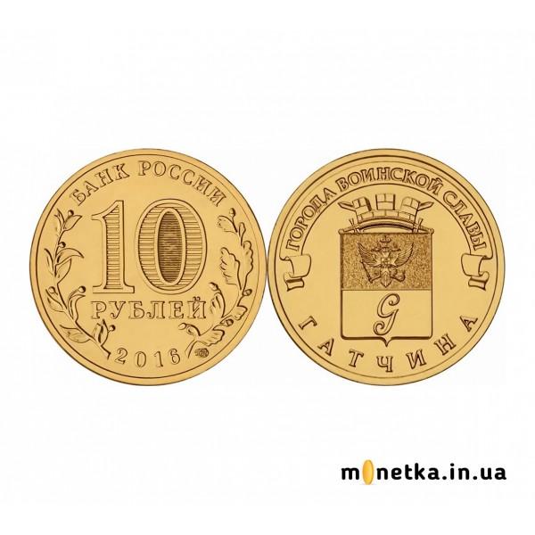"""10 рублей 2016, """"Города воинской славы. Гатчина"""""""