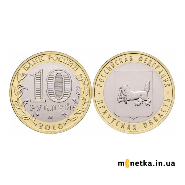 10 рублей 2016, РФ Иркутская область