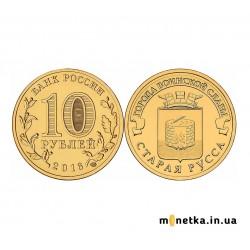 """10 рублей 2016, """"Города воинской славы. Старая Русса"""