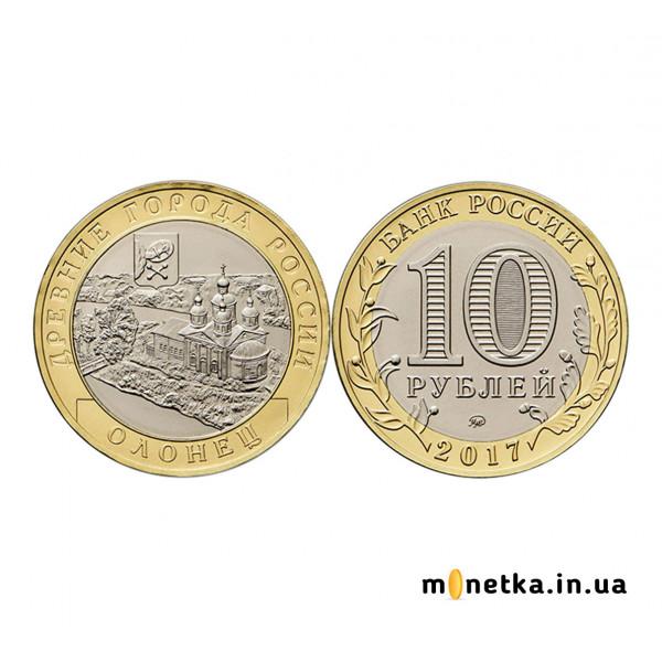 10 рублей 2017, Древние города России - Олонец