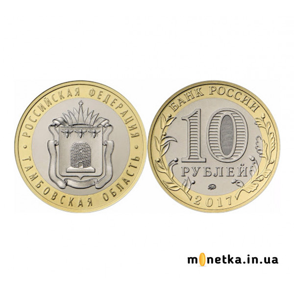 10 рублей 2017, РФ Тамбовская область