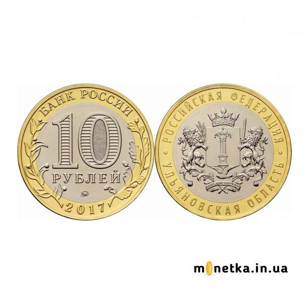 10 рублей 2017, РФ Ульяновская область