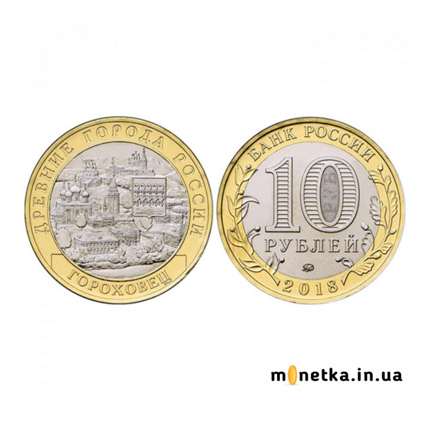 10 рублей 2018, Древние города России - Гороховец
