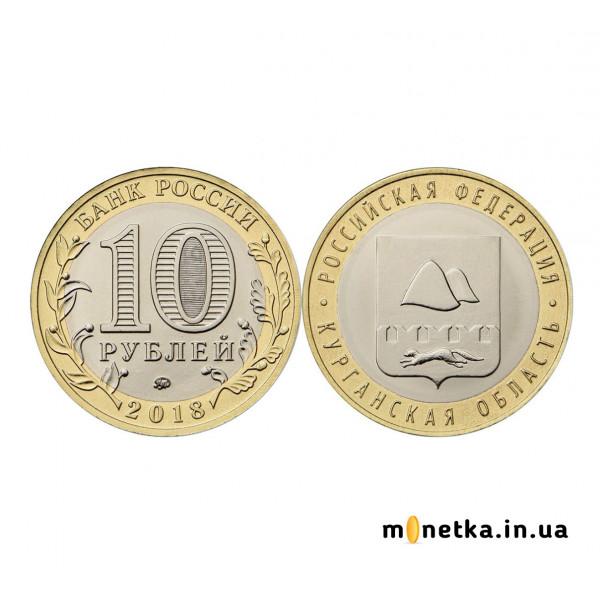 10 рублей 2018, РФ Курганская область