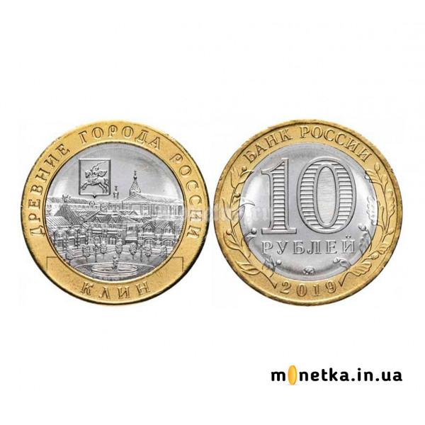 10 рублей 2019, Древние города России - Клин
