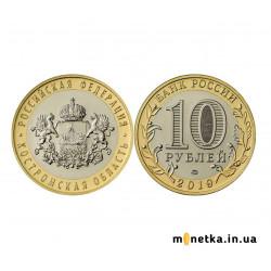 10 рублей 2019, РФ Костромская область
