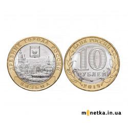 10 рублей 2019, Древние города России - Вязьма