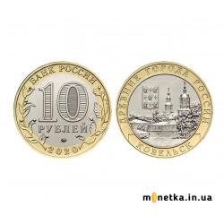 10 рублей 2020, Древние города России - Козельск