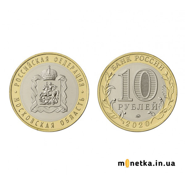 10 рублей 2020, РФ Московская область