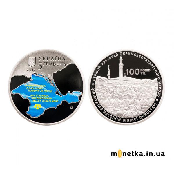 5 гривен 2017, Украина - 100-летие первого Курултая крымскотатарского народа