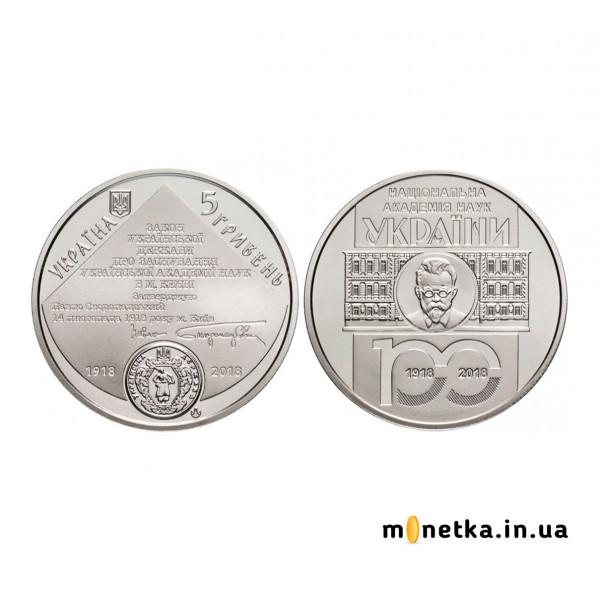 5 гривен 2018, Украина - 100 лет Национальной академии наук Украины