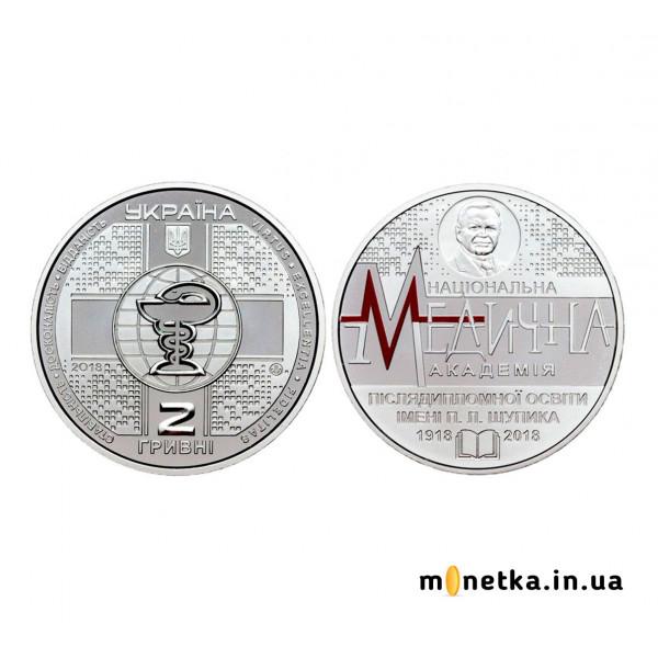 2 гривен 2018, 100 лет Национальной медицинской академии последипломного образования имени П. Л. Шупика