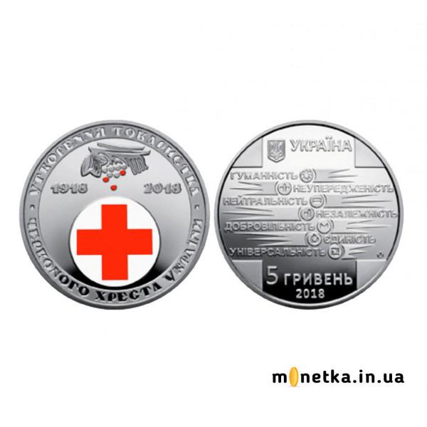 5 гривен 2018, 100 лет образования Общества Красного Креста Украины