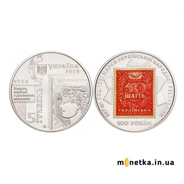 5 гривен 2018, 100-летие выпуска первых почтовых марок Украины