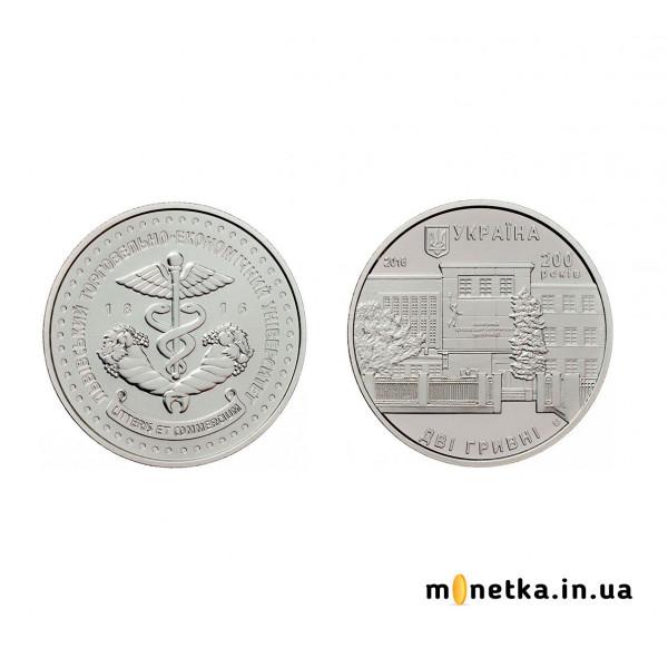 2 гривны 2016, Украина - 200 лет Львовскому торгово-экономическому университету