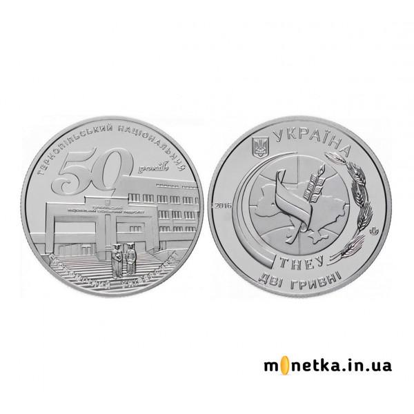 2 гривны 2016, Украина - 50 лет Тернопольскому национальному экономическому университету