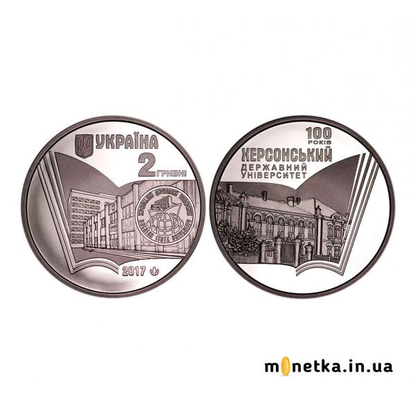 2 гривны 2017, Украина - 100 лет Херсонскому государственному университету