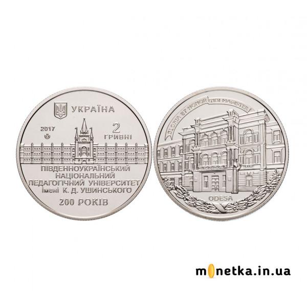 2 гривны 2017, Украина - 200 лет ЮНПУ им. К. Д. Ушинского