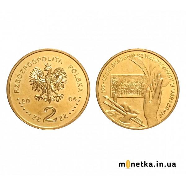 Польша 2 злотых 2004, 100 лет основанию Академии изобразительных искусств