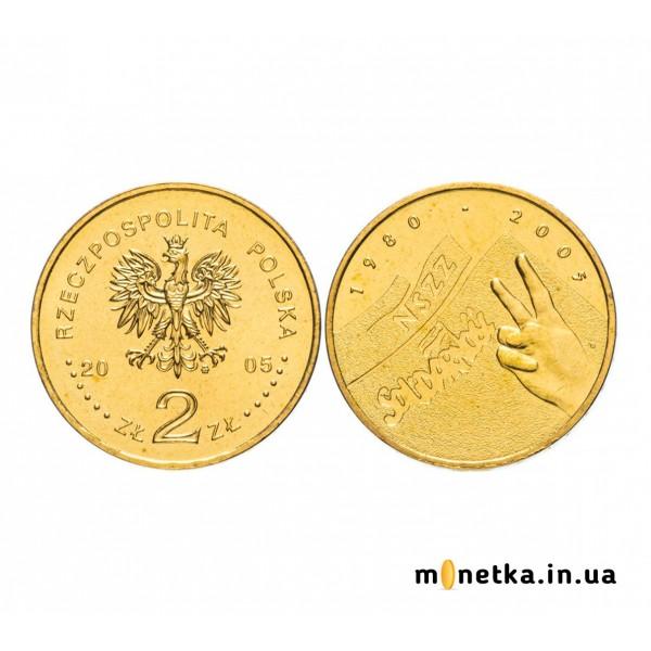 Польша 2 злотых 2005, 25-летие профсоюза «Солидарность»