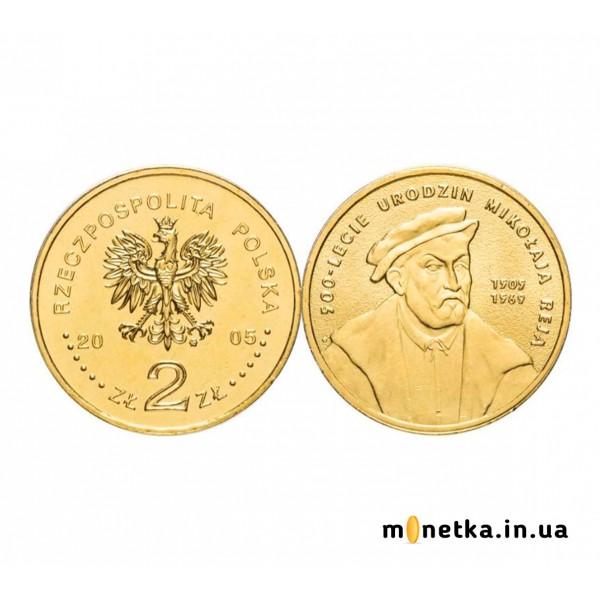 2 злотых 2005 «Миколай Рей — 500-летие со дня рождения», Польша