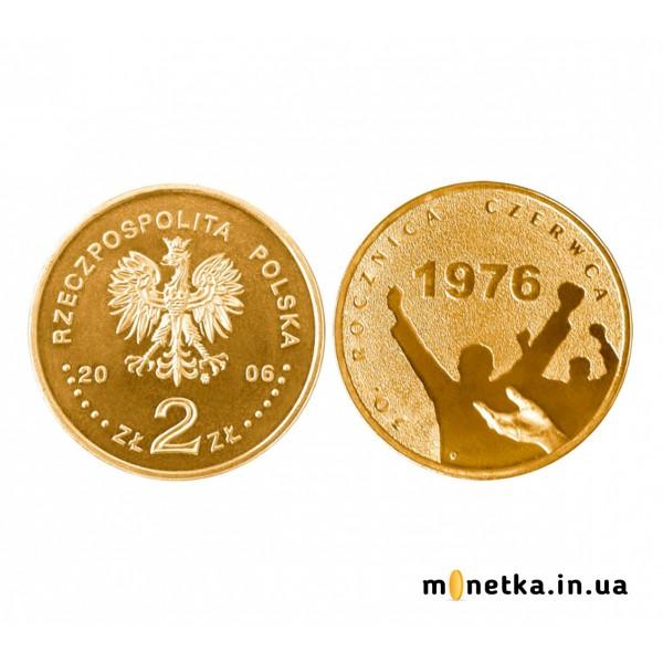 Польша 2 злотых 2006, 30 лет акциям протеста Июня 1976 года