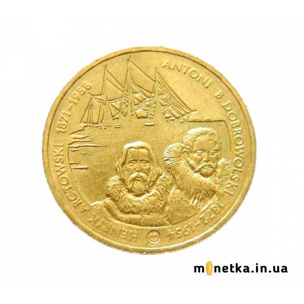 Польша 2 злотых 2007, Арктовский и Добровский полярники