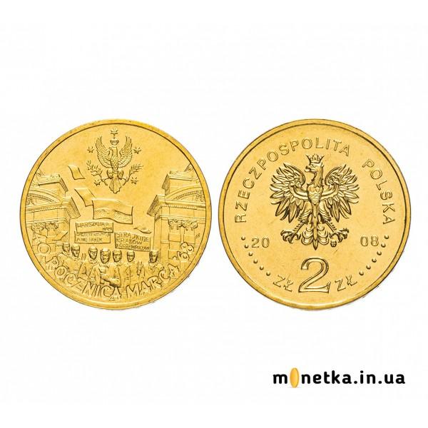 Польша 2 злотых 2008, «40-летие Марта 1968»