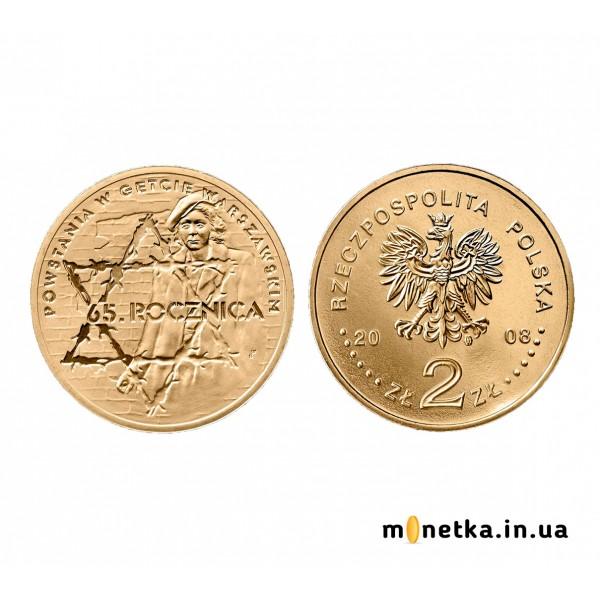 Польша 2 злотых 2008, 65-я годовщина восстания в Варшавском гетто