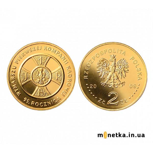 Польша 2 злотых 2009, 95 лет маршу Первой кадровой компании