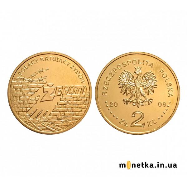Польша 2 злотых 2009, Поляки, спасавшие евреев