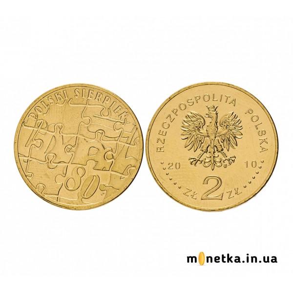 Польша 2 злотых 2010, 30 лет политическому кризису в Польше 1980 года
