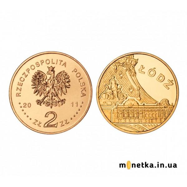 """Польша 2 злотых 2011, """"Города Польши - Лодзь"""""""