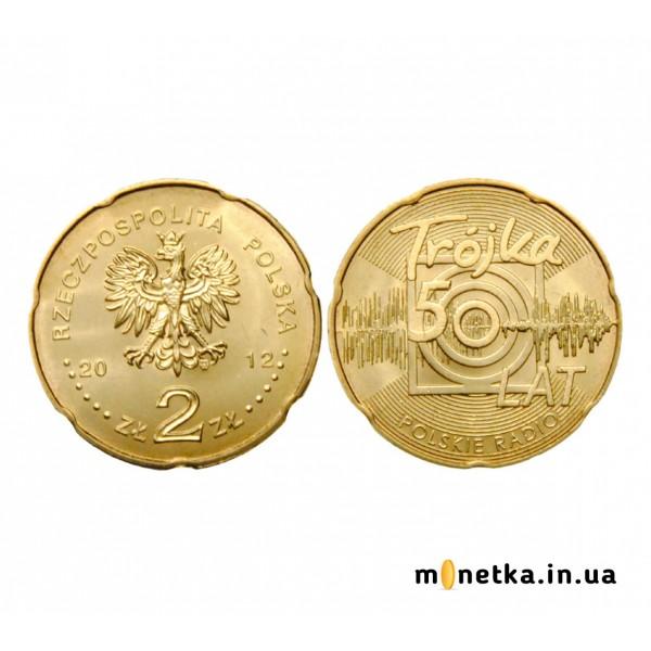 Польша 2 злотых 2012, 50 лет радио Тройка