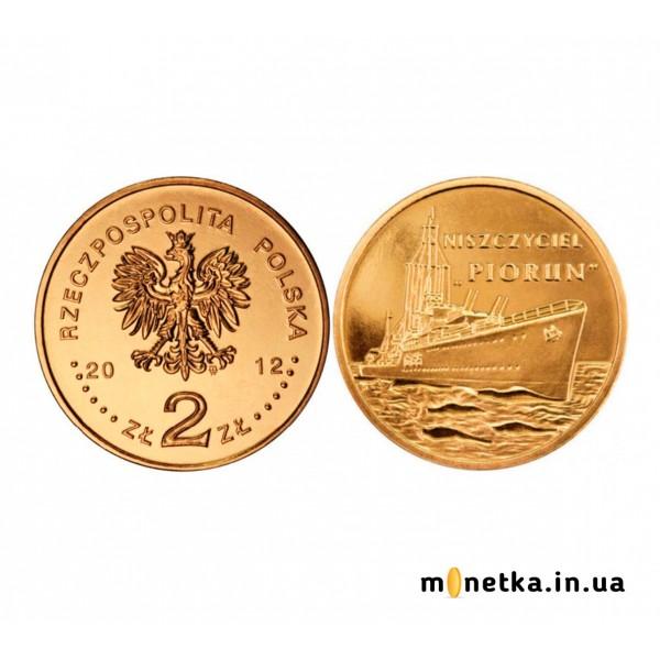 Польша 2 злотых 2012, Польские суда - Эсминец «Перун»
