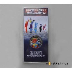 25 рублей 2019 Советская мультипликация Бременские музыканты в блистере официальный выпуск
