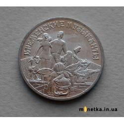 25 рублей 2019 Советская мультипликация Бременские музыканты