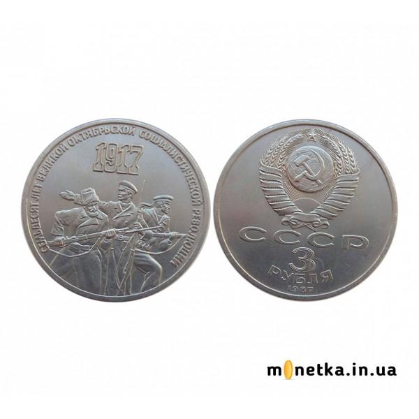 3 рубля 1987, 70 лет Великой Октябрьской Социалистической Революции