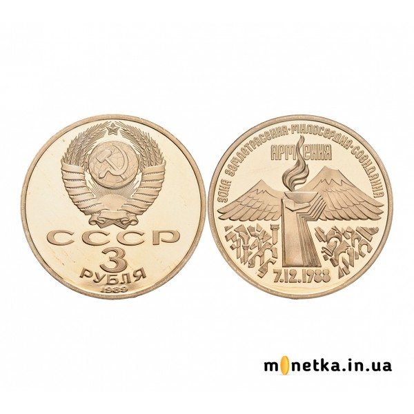 3 рубля 1989, землетрясение в Армении