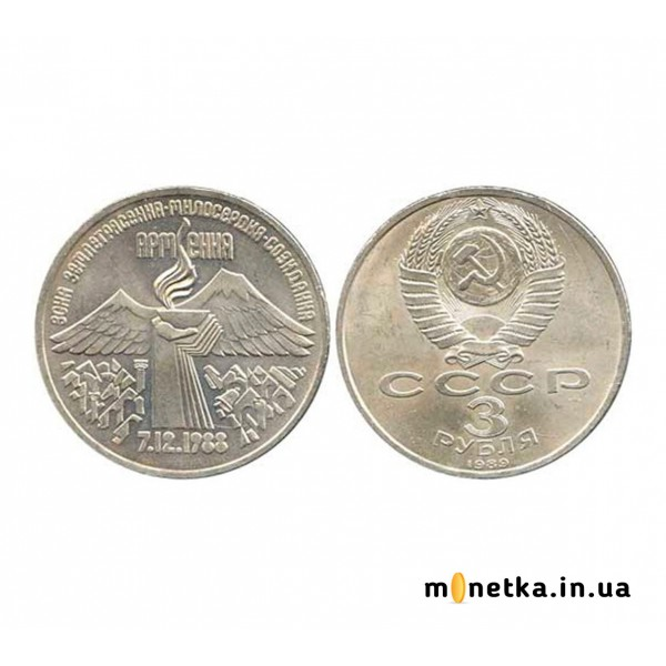 3 рубля СССР, 1989 Годовщина землетрясения в Армении