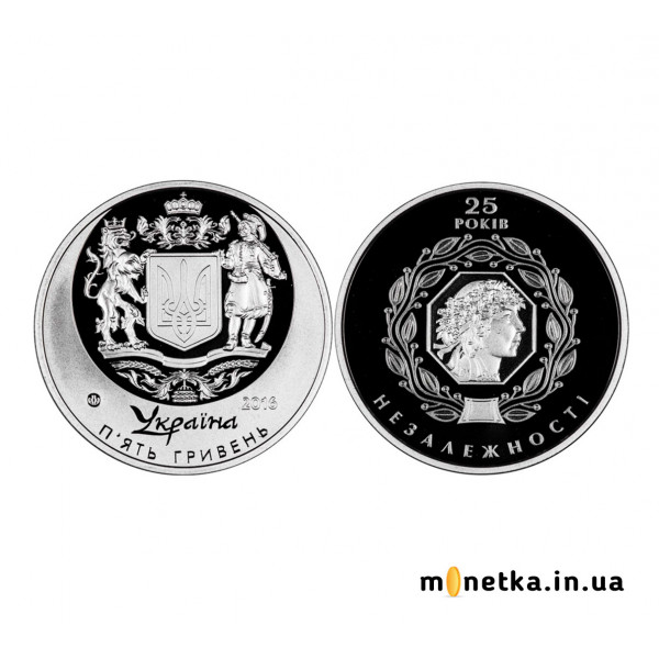 5 гривен 2016, Украина - 25 лет независимости Украины
