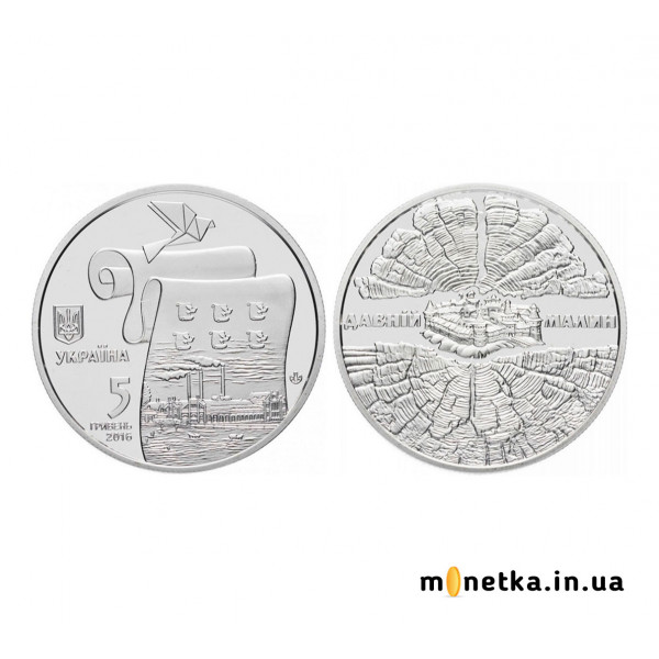 5 гривен 2016, Украина - Древний Малин