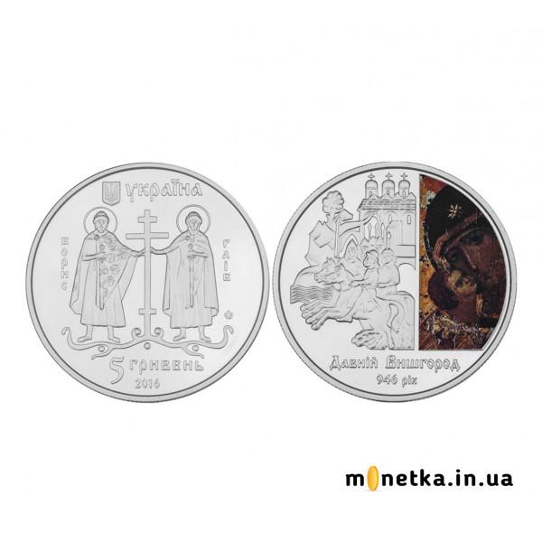 5 гривен 2016, Украина - Древний Вышгород