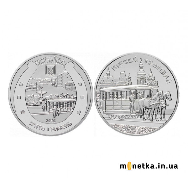 5 гривен 2016, Украина - Конный трамвай