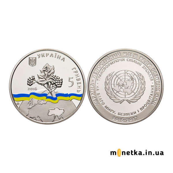 5 гривен 2016, Украина - непостоянный член Совета Безопасности ООН, 2016-2017
