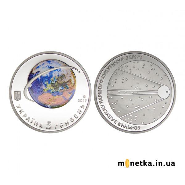 5 гривен 2017, Украина - 60-летия запуска первого спутника Земли
