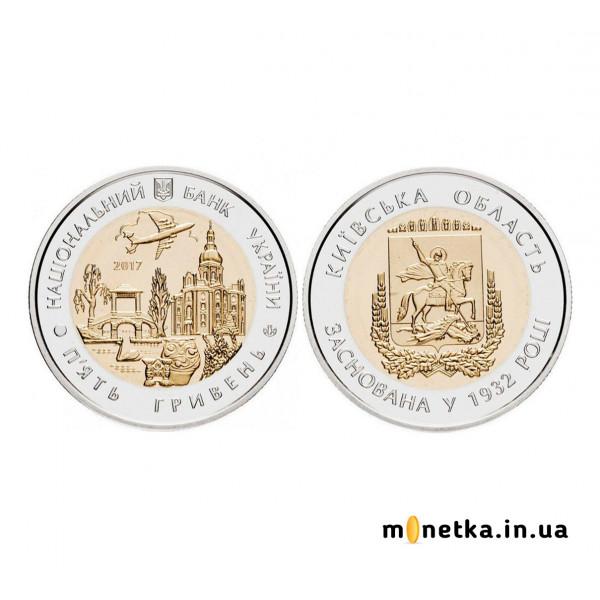 5 гривен 2017, Украина - 85 лет Киевской области