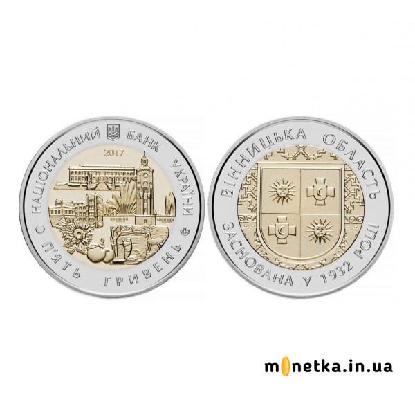 5 гривен 2017, Украина - 85 лет Винницкой области